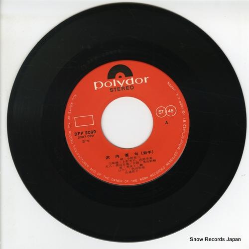 KOMATSU, YUJI sawauchijinku DFP2099 - disc