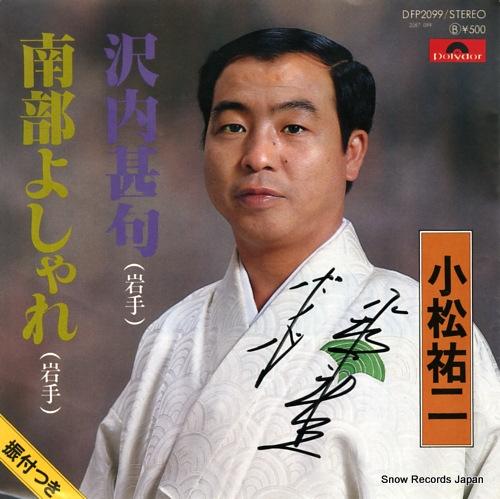 KOMATSU, YUJI sawauchijinku DFP2099 - front cover