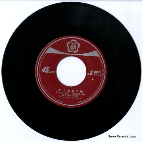 V/A kindai shouyo no uta TPR-1042 - disc