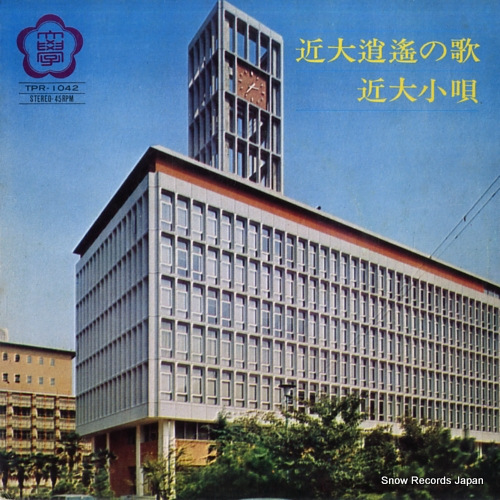 V/A kindai shouyo no uta TPR-1042 - front cover