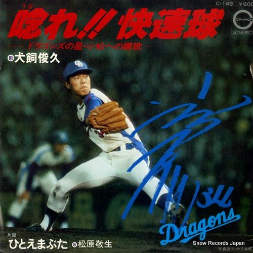 INUKAI, TOSHIHISA unare!! kaisokukyu doragons no hoshi komatsuheno sanka C-149 - front cover