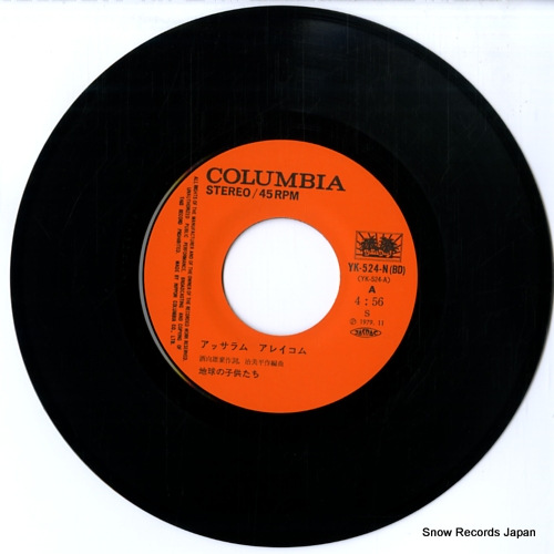 CHILDREN OF EARTH assaramu areikomu YK-524-N - disc