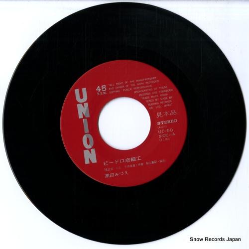 TAKADA, MIZUE bidro koizaiku UC-50 - disc