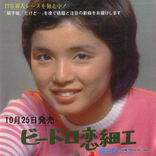 TAKADA, MIZUE bidro koizaiku UC-50 - front cover