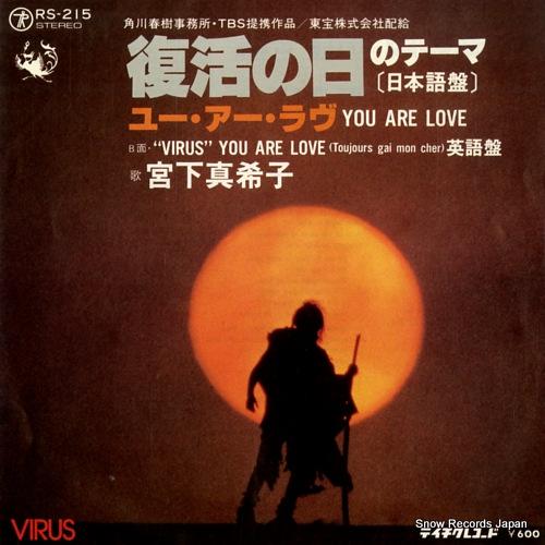 MIYASHITA, MAKIKO fukkatsu no hi no theme RS-215 - front cover