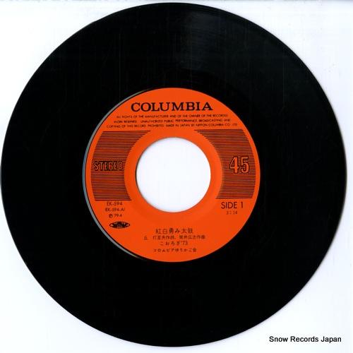 V/A kouhaku isami EK-594 - disc