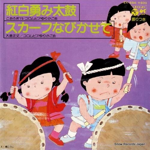 V/A kouhaku isami EK-594 - front cover