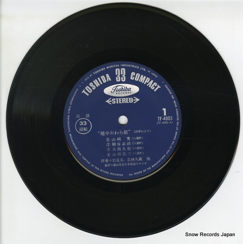 V/A ecchuowarabushi TF-4003 - disc