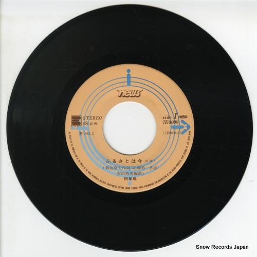 AHOUDORI furusato wa ima 7E0008 - disc