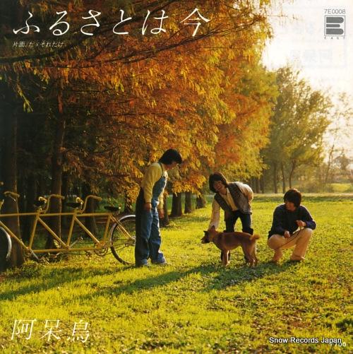 AHOUDORI furusato wa ima 7E0008 - front cover