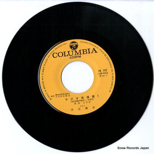 NYU, TAKEO radio calisthenics 1 BK-142 - disc