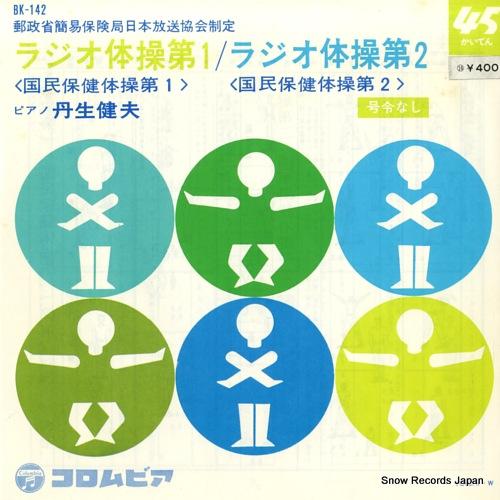 NYU, TAKEO radio calisthenics 1 BK-142 - front cover