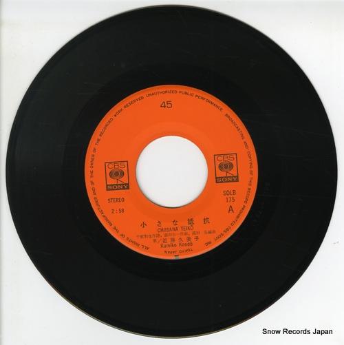 KONDO, KUMIKO chisana teiko SOLB175 - disc