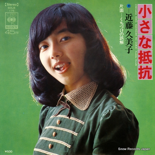 KONDO, KUMIKO chisana teiko SOLB175 - front cover