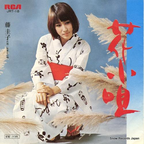 FUJI, KEIKO hanakouta JRT-18 - front cover