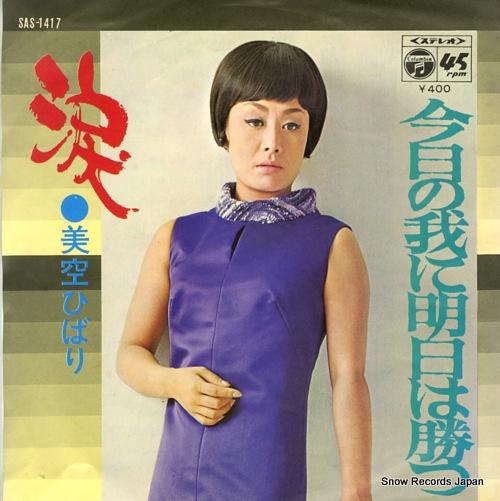 MISORA HIBARI - kyo no ware ni asu wa katsu - 45T x 1