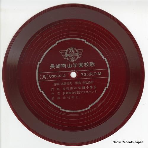 NAGASAKI NANZAN GAKUEN kouka UGD-412 - disc