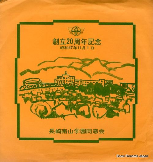 NAGASAKI NANZAN GAKUEN kouka UGD-412 - front cover