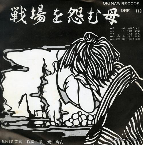 MATSUDA, SEIJIRO senjo wo uramu haha ORE119 - front cover