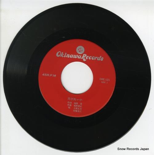 UEHARA,SHOKICHI mutobire guwa ORE121 - disc