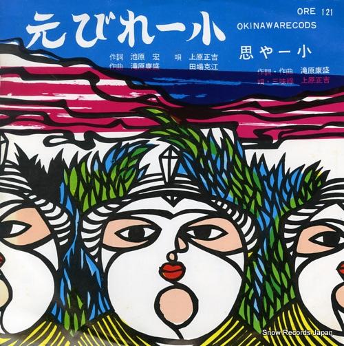 UEHARA,SHOKICHI mutobire guwa ORE121 - front cover