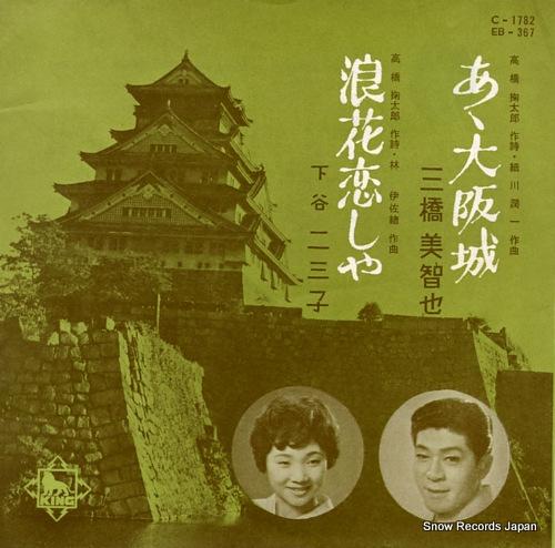 MIHASHI, MICHIYA aa osakajo EB-367 - front cover
