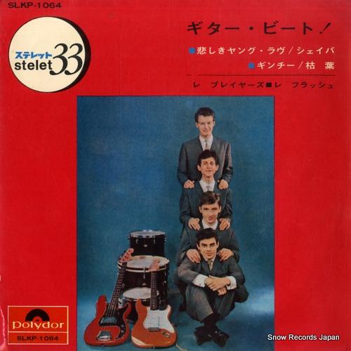レ・プレイヤーズ/レ・フラッシュ ギター・ビート! SLKP-1064