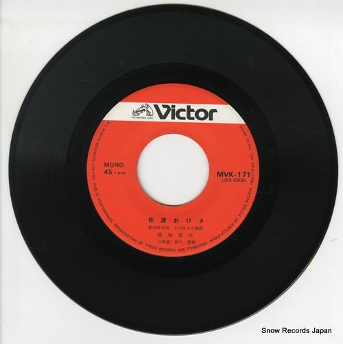 NARUMI, SIGEMITSU sado okesa MVK-171 - disc