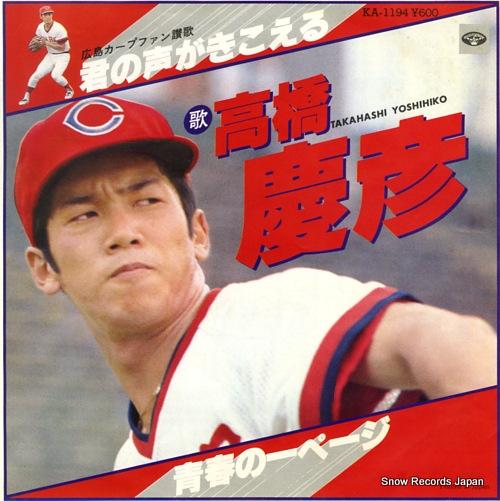 TAKAHASHI, YOSHIHIKO kimi no koe ga kikoeru KA-1194 - front cover
