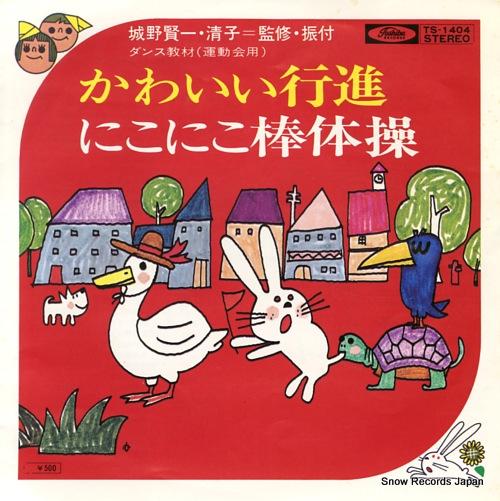 WAKAKUSA JIDOU GASSHOUDAN kawaii koshin TS-1404 - front cover