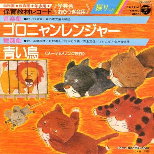 MASUO, KAORI, AND MORI NO KI JIDOU GASSHOUDAN goro nyan ranger EE-3051 - front cover