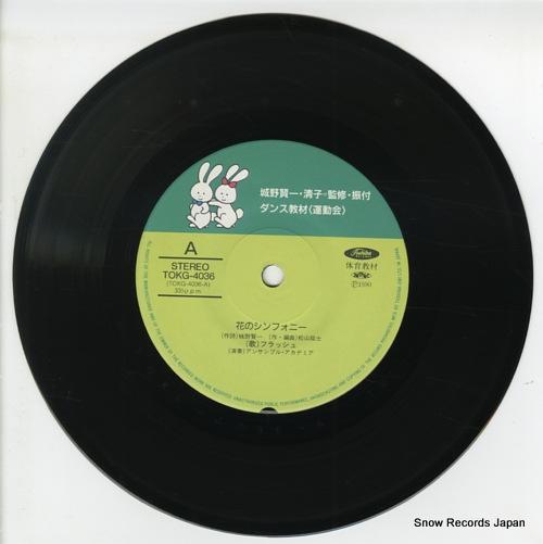 FLASH hana no symphony TOKG-4036 - disc