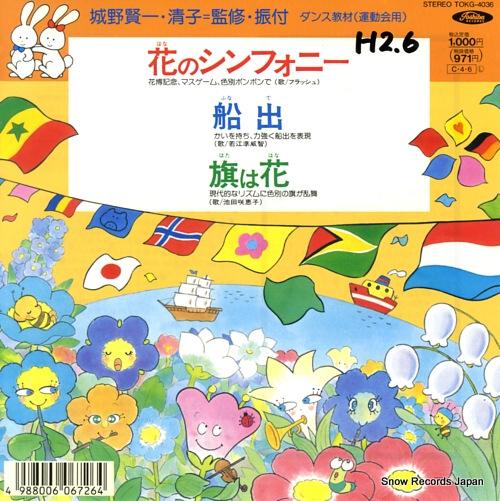 FLASH hana no symphony TOKG-4036 - front cover