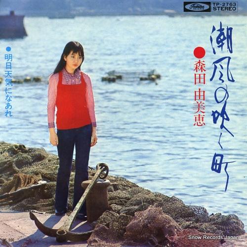 MORITA, YUMIE shiokaze no fuku machi TP-2763 - front cover
