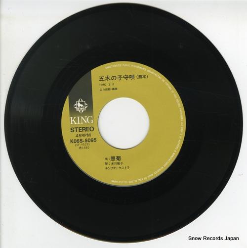 TERUGIKU/MIHASHI, MICHIYA itsuki no komoriuta K06S5095 - disc