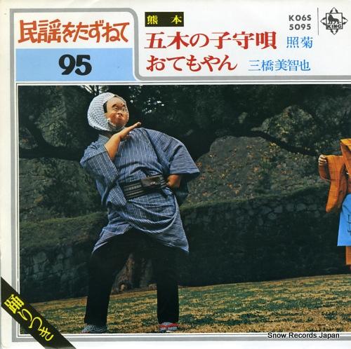 TERUGIKU/MIHASHI, MICHIYA itsuki no komoriuta K06S5095 - front cover