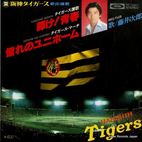 FUJII, JIRO kagayake! seishun TP-10401 - front cover