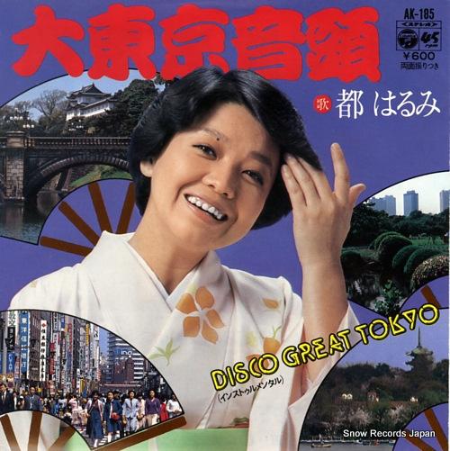 MIYAKO HARUMI - dai tokyo ondo - 45T x 1