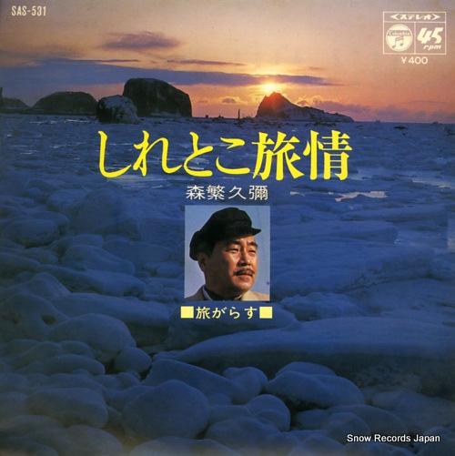 MORISHIGE, HISAYA shiretoko ryojo SAS-531 - front cover