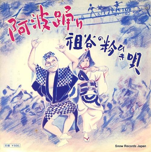 ICHIMARU awa odori MV-140 - front cover