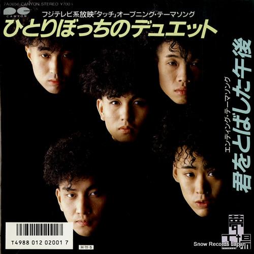 YUMEKOJO - hitoribocchi no duet - 45T x 1