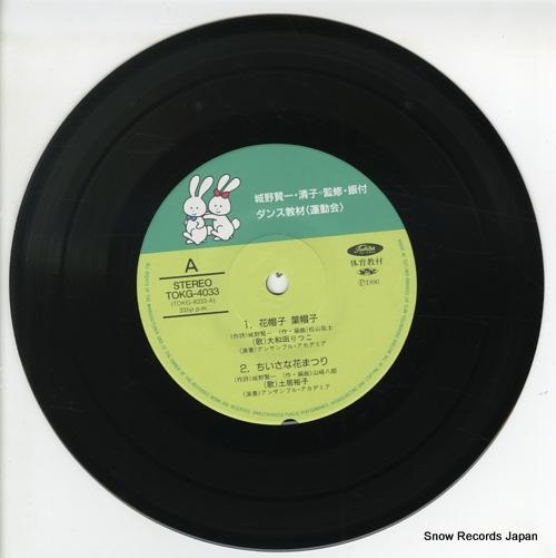 V/A hanaboushi haboushi TOKG-4033 - disc