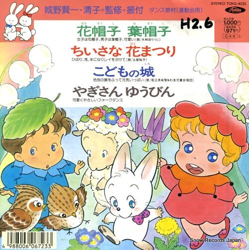 V/A hanaboushi haboushi TOKG-4033 - front cover