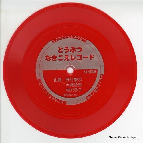 V/A nikoniko pun to asobo SK-189 - disc