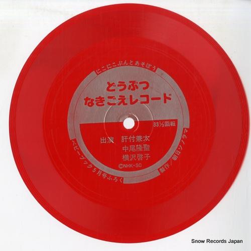 V/A nikoniko pun to asobo SK-189 - front cover