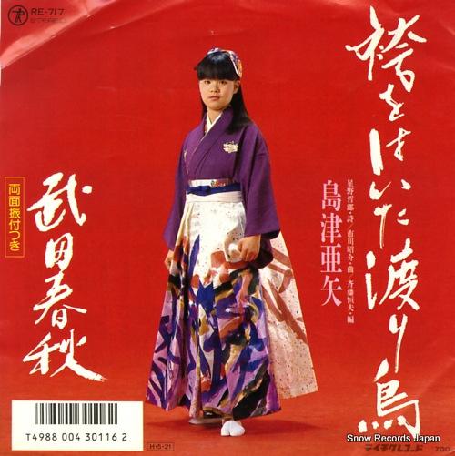 SHIMAZU AYA - hakama wo haita wataridori - 45T x 1