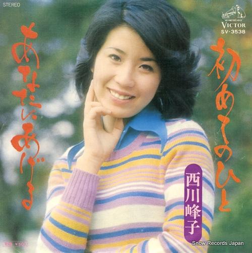 NISHIKAWA MINEKO - anata ni ageru - 45T x 1