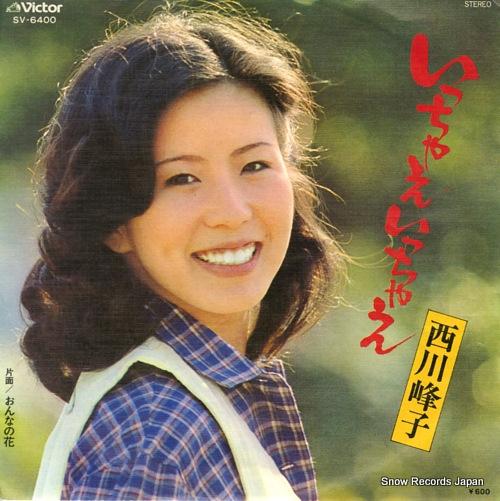 NISHIKAWA, MINEKO icchae icchae SV-6400 - front cover