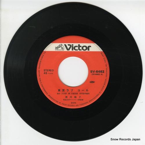 NISHIKAWA, MINEKO tokyo love call SV-6462 - disc