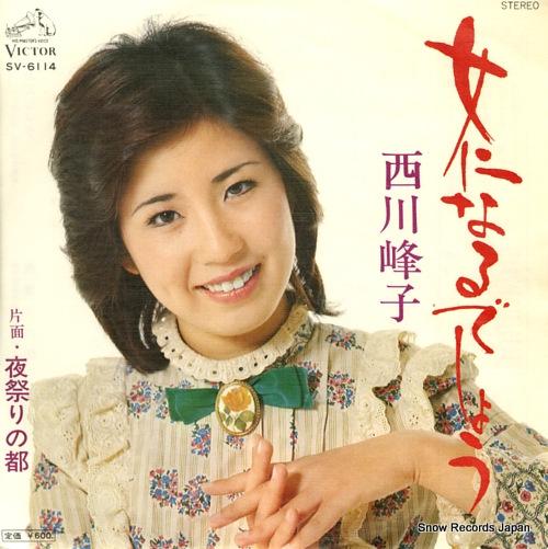 NISHIKAWA, MINEKO onna ni naru deshou SV-6114 - front cover